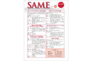 SAME2019年7月号No.167