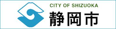 静岡市役所へのリンク
