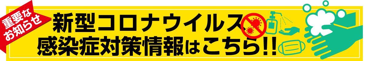 新型コロナウイルス感染症対策情報はこちら!!