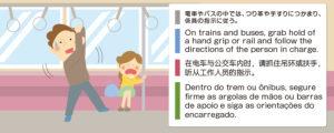 電車やバスの中では、つり革や手すりにつかまり、係員の指示に従う