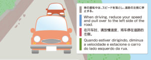 車の運転中は、スピードを落とし、道路の左側に停止する