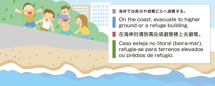 海岸では高台や避難ビルへ避難する