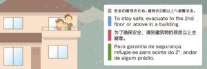 安全の確保のため、建物の2階以上へ避難する