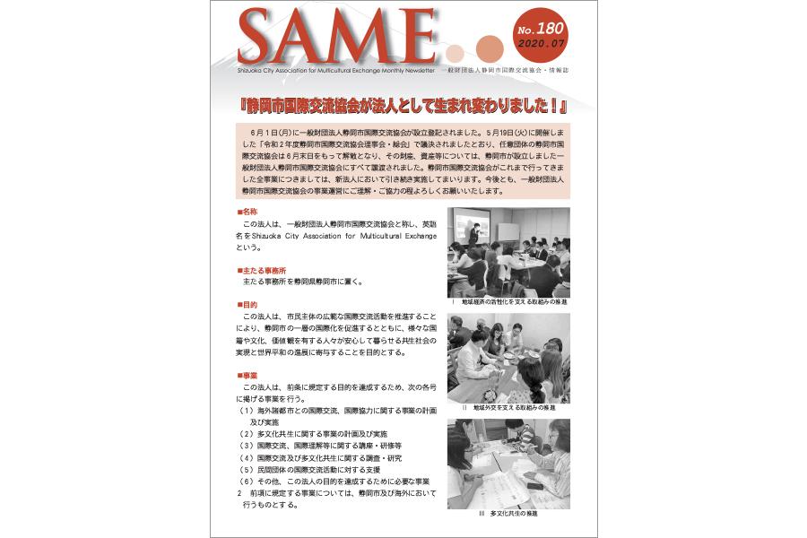 7月号の情報誌『SAME』
