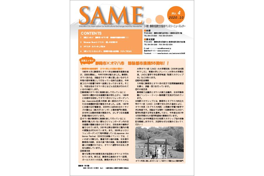 2020年10月号の情報誌