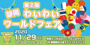 第2回静岡わいわいワールドフェアのアイキャッチ画像
