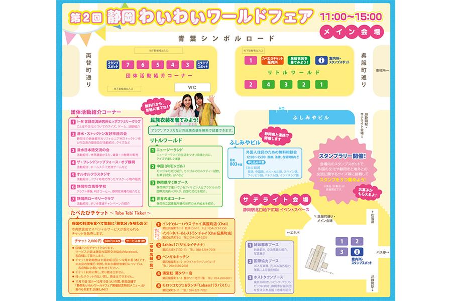 第2回静岡わいわいワールドフェアのパンフレット