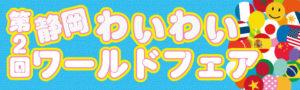第2回静岡わいわいワールドフェアのバナー