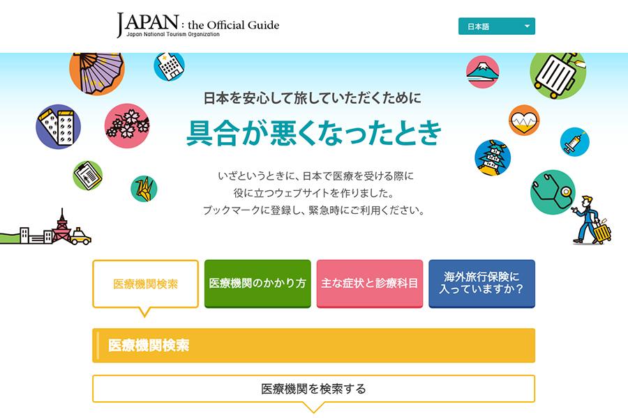 日本政府観光局の医療機関検索ページ