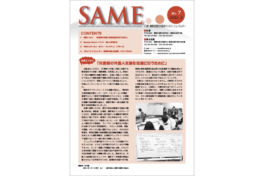 『SAME』2021年2月号