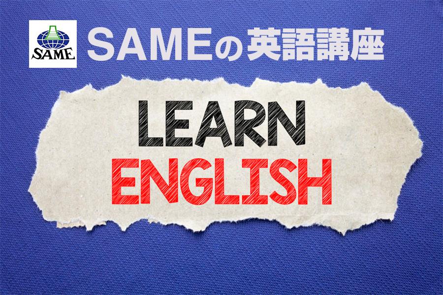 SAMEの英語講座「LEARN ENGLISH」