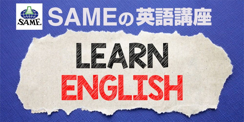 SAMEの英語講座